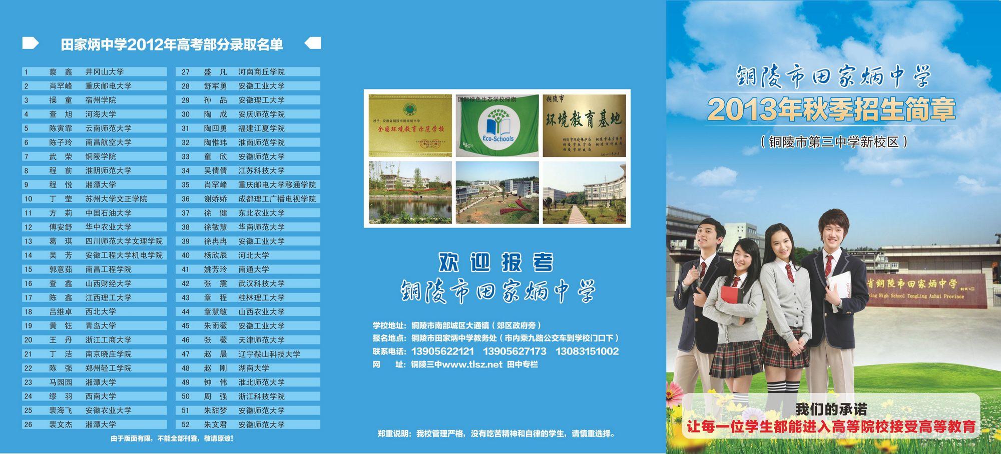 铜陵市第三中学 田家炳中学2013年秋季招生简章